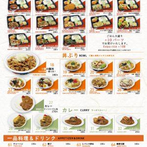 お弁当宅配ゆうし】 メニュー1/2 お弁当・丼ぶり・カレー(クリックで画像拡大)