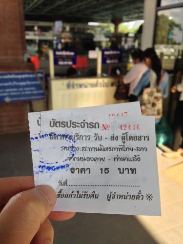 タイを出国すると、友好橋を渡りラオス側に行くバスのチケットを購入します。 1人15バーツです。