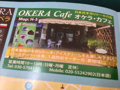 ラオス・ビエンチャンにある日本人経営のカフェ・レストラン「オケラ・カフェ」。