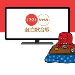 海外でNHK紅白歌合戦を見る方法【2018年問題対応済み】