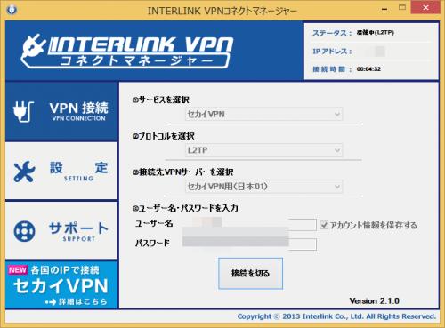 VPNサービス「セカイVPN」。 一度ユーザー名とパスワードの入力までを行えば、それ以降は1クリックでVPNを使って日本のIPアドレスでインターネット接続できるようになります。