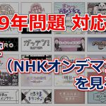 【2019年問題 対応済み】海外でNHK(NHKオンデマンド)を見る方法