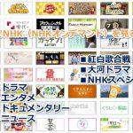 海外でNHK(NHKオンデマンド)を見る方法【2018年問題対応済み】