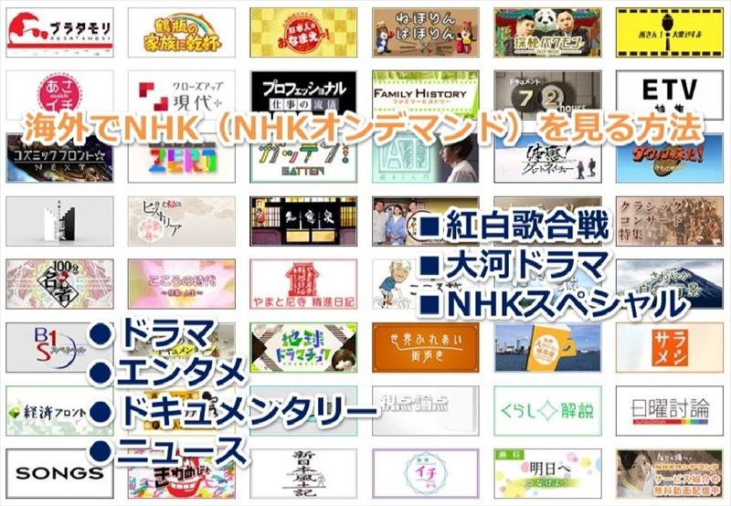 海外でNHK(NHKオンデマンド)を見る方法