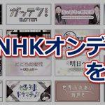 【2020年問題 対応済み】海外でNHK(NHKオンデマンド)を見る方法