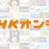 海外でNHK(NHKオンデマンド)を見る方法【2017年04月更新】