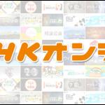 海外でNHK(NHKオンデマンド)を見る方法【2017年7月更新】