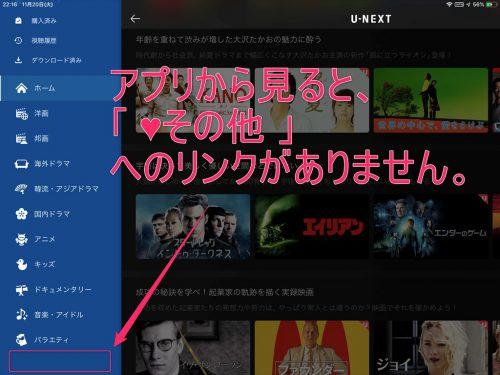 U-NEXT(ユーネクスト)で成人向け作品(アダルトコンテンツ)を見るには、アプリからではなくブラウザでU-NEXT(ユーネクスト)にアクセスしましょう。