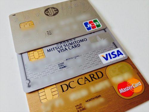 私が使っているクレジットカードです。JCBカード(一般)、三井住友VISAカード(クラシックカード)、DCマスターカード(ゴールド)です。