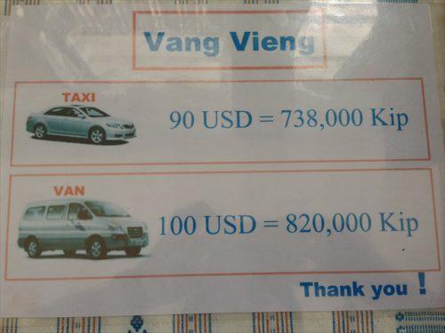 ワットタイ国際空港からバンビエンへのタクシー料金表-搭乗記-エアアジア-タイ・バンコクからラオス・ビエンチャン-直行便
