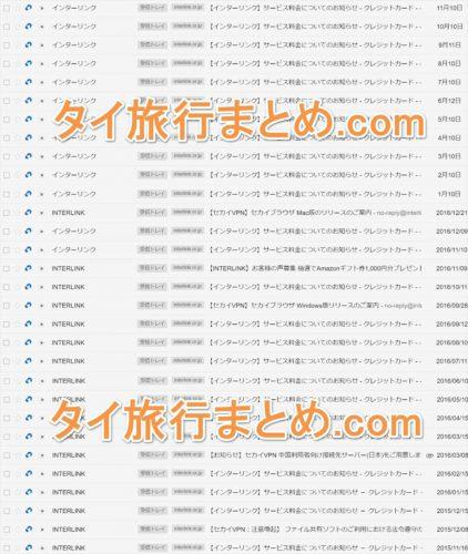 セカイVPN_お知らせメール_海外で日本のラジオをradiko(ラジコ)で聴く方法