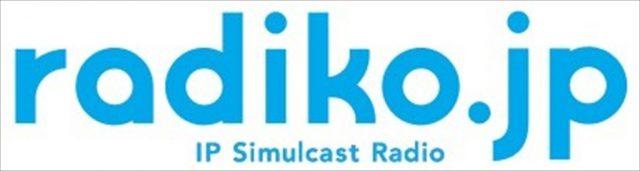 海外で日本のラジオを聴く方法