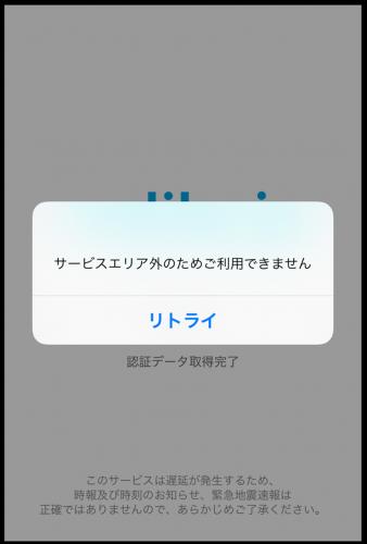 海外でそのままradiko(ラジコ)を開くと「サービスエリア外のためご利用できません」と表示され、日本のラジオを聴くことができません。