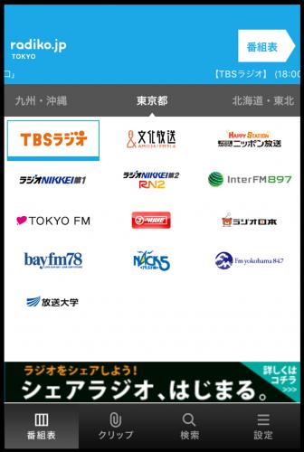 VPNサービスを通してradiko(ラジコ)を開く(起動する)と、日本にいるときと同じようにラジオを聴くことがでます。