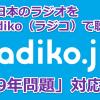 【2019年問題対応済み】海外で日本のラジオをradiko(ラジコ)で聴く方法