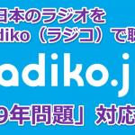 【2019年問題 対応済み】海外で日本のラジオをradiko(ラジコ)で聴く方法