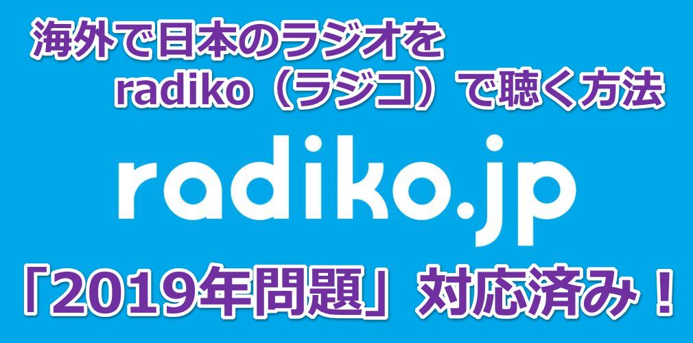 海外で日本のラジオをradiko(ラジコ)で聞く方法