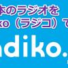 【2020年問題 対応済み】海外で日本のラジオをradiko(ラジコ)で聴く方法