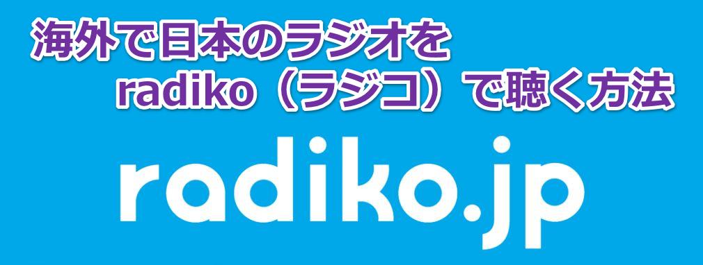 海外で日本のラジオをradiko(ラジコ)で聴く方法