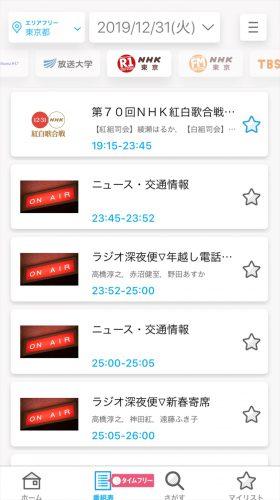 海外で日本のラジオをradiko(ラジコ)で聴く方法_NHK紅白歌合戦