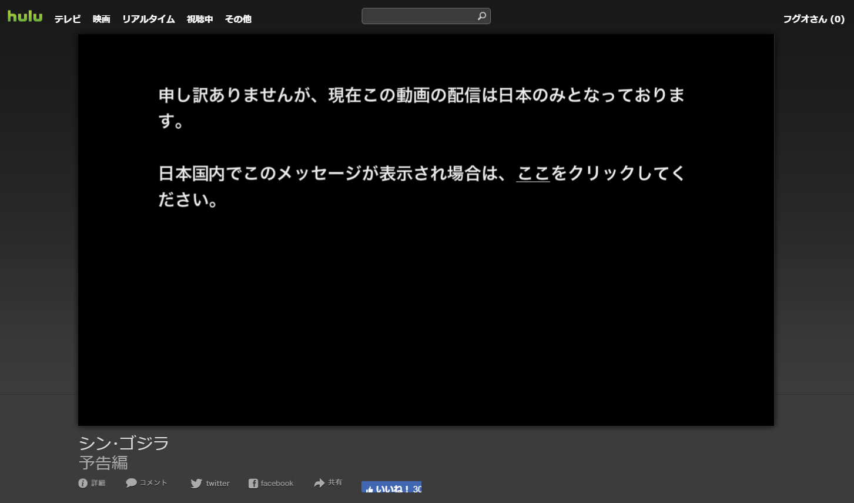 通常、海外(日本国外)からHulu(フールー)を視聴すると、このような画面表示になります。