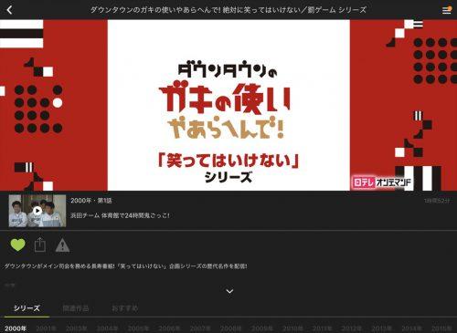 しかし、VPNサービス「マイIP」を使って日本のIPアドレスから接続すれば、日本にいるのと同じようにHulu(フールー)を見ることができます。