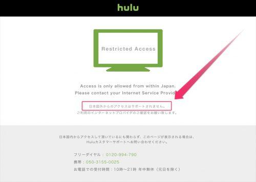 通常、Hulu(フールー)は海外(日本国外)からのアクセスをブロックしているため、海外から見ることができません。