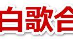 海外でNHK紅白歌合戦を見る方法【2016年最新版】