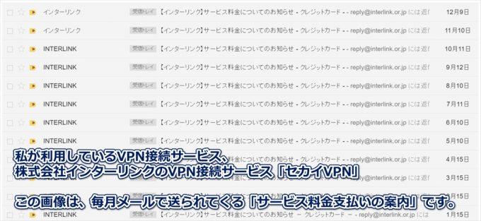 日本のVPN接続サービス「セカイVPN」