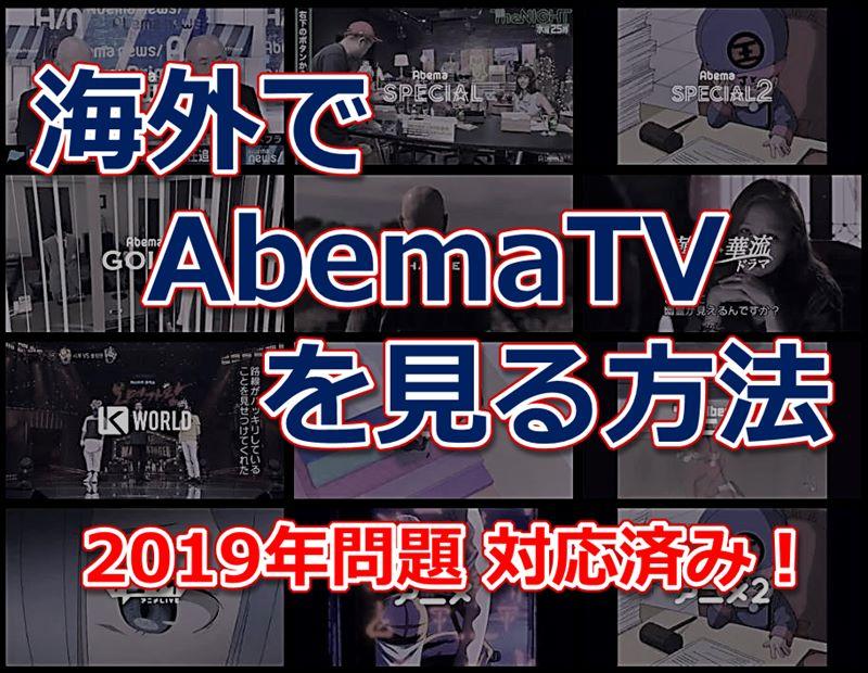 海外でAbemaTV(アベマティーヴィー)を見る方法