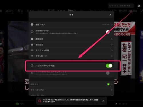 海外でAbemaTV(アベマティーヴィー)を見る方法_バックグラウンド再生が可能になりました