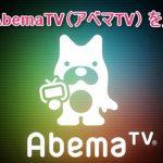 海外でAbemaTV(アベマTV・AmebaTV)を見る方法【2017年5月 更新】