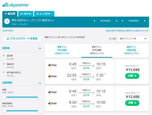 タイ国際航空のタイ・バンコク行き航空券が格安セール中