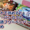 ネットで読める「タイ・バンコクの日本語フリーペーパー」まとめ