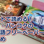 ネットで読める!タイ・バンコクの日本語フリーペーパー まとめ