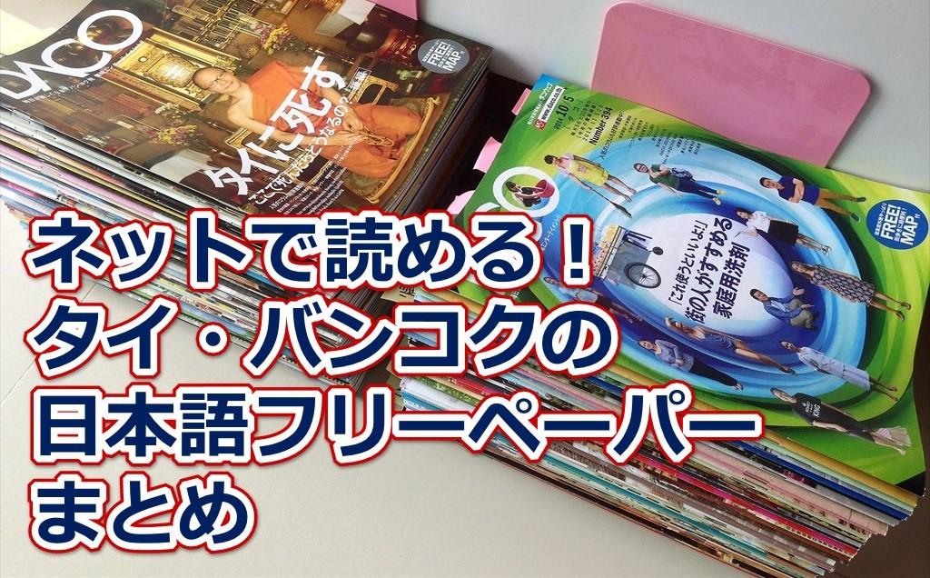 ネットで読める!タイ・バンコクの日本語フリーペーパーまとめ